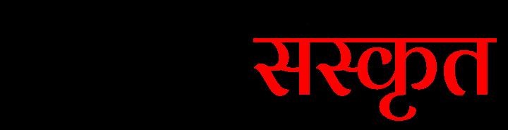 Great Sanskrit